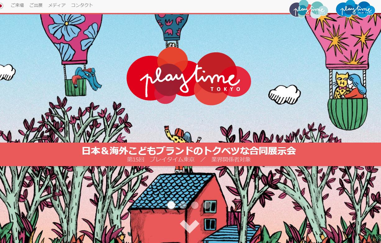 Playtime Tokyo - In love with Karen